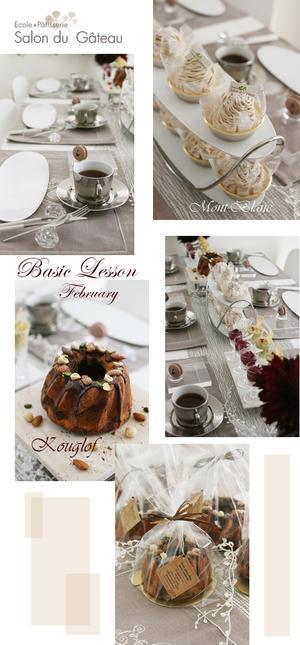 2月のレッスンレポ - お菓子教室 「Salon du Gateau」 Sweets diary