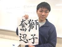 書道部、男性陣の目標を拝見 - ナガツナ(長崎大学とつながるブログ)