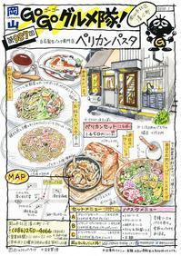 自家製生パスタ専門店ペリカンパスタ - 岡山・Go Go グルメ隊!!