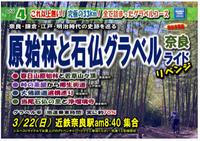 3/22(日)原始林と石仏グラベル奈良ライド(リベンジ) - ショップイベントの案内 シルベストサイクル