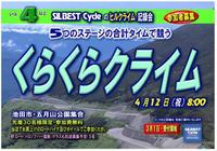 4/12(日)シルベスト名物イベント「くらくらクライム」 - ショップイベントの案内 シルベストサイクル