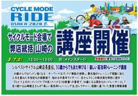 3/7(土)サイクルモードライド大阪山崎公演のお知らせ。 - ショップイベントの案内 シルベストサイクル