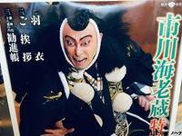 海老蔵 歌舞伎金沢公演 - 金沢市 床屋/理容室「ヘアーカット ノハラ ブログ」 〜メンズカットはオシャレな当店で〜