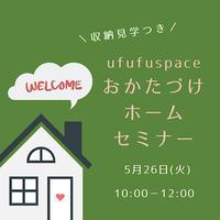 【ご案内】ホームセミナー開催決定 - ufufuspaceいなべ市おかたづけ