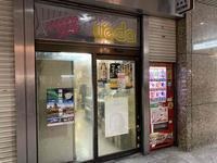 西梅田の居酒屋「ウエダ酒店」 - C級呑兵衛の絶好調な千鳥足