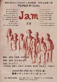 JAM - 眠れぬ夜はふりーぱと・・・