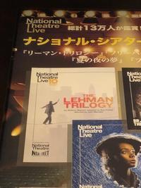 『リーマン・トリロジー』NTLive …again! - 佳田亜樹の悪戯書き