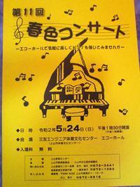 5月24日に開催予定だった第11回春色コンサートはコロナのため中止となりました - ピアノ日誌「音の葉、言の葉。」(おとのは、ことのは。)