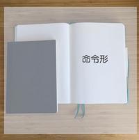 命令しない命令形 - Language study changes your life. -外国語学習であなたの人生を豊かに!-