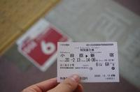 2/13 何度でも乗れるGSE - uminaha-t's blog