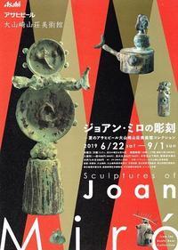 ジョアン・ミロの彫刻 - AMFC : Art Museum Flyer Collection