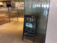 【ランチ】虎ノ門のNOBU cafe(ノブカフェ)ランチボックスをテイクアウト - 美艶スタイル