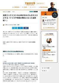 【 「生島ヒロシのおはよう一直線」の番組で、『夢千代日記』の「温泉宿」 】 - 朝野家スタッフのblog