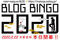 【BLOG BINGO 2020】DAY1:イザ・・・・・開幕!!! - maki+saegusa