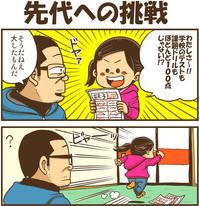 先代への挑戦 - 戯画漫録