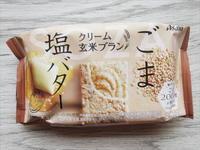 クリーム玄米ブラン ごま&塩バター - 岐阜うまうま日記(旧:池袋うまうま日記。)