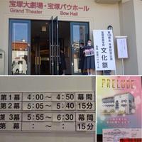 やっぱり素晴らしい!宝塚音楽学校106期生 文化祭2/21 バウホール - ♪ミミィの毎日(-^▽^-) ♪