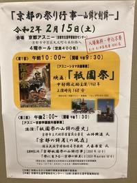 映画・講演・記録映像上映「京都の祭り行事ー山鉾と剣鉾ー」@京都アスニー - y's 通信 ~季節を彩る風物詩~