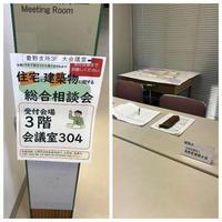 台風19号災害・総合相談会 - 安曇野 設計事務所の家つくり