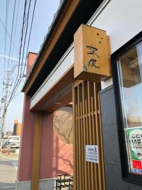 202002週末は郡山☆日本酒は泉屋で♪&2回目の珈琲はまな - パルシステムのある生活♪