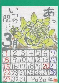 2020年3月ふきのとう「あっいつの間に」 - ムッチャンの絵手紙日記