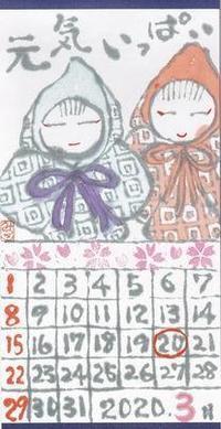 古川2020年3月元気いっぱい - ムッチャンの絵手紙日記