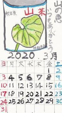 ほほえみ2020年3月山菜の缶詰 - ムッチャンの絵手紙日記