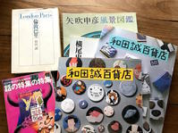 和田誠の死 - 『文化』を勝手に語る