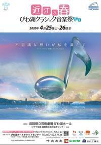 びわ湖クラシック音楽祭2020に出演します! - 大阪でバリ島のガムラン ギータクンチャナ PENTAS@GITA KENCANA