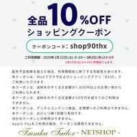 T.ONLINE 期間限定ショッピングクーポンプレゼント | NETSHOP - オーダースーツ東京 | ツサカテーラー 公式ブログ