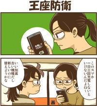 王座防衛 - 戯画漫録