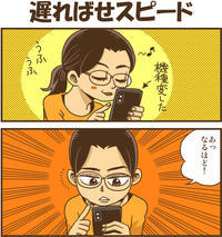 遅ればせスタート - 戯画漫録
