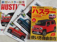 新型 ハスラー Xターボ・2WD、試乗してみて (素人インプレ) - わが愛しのXXX。