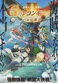 『ガンダム GのレコンギスタII/ベルリ撃進』(2020) - 【徒然なるままに・・・】
