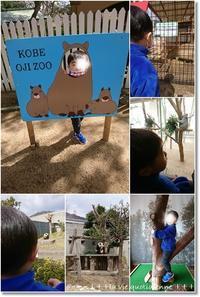 【王子動物園】ビビリな王子と大興奮の姫そして大人のトイレ問題! - 素敵な日々ログ+ la vie quotidienne +