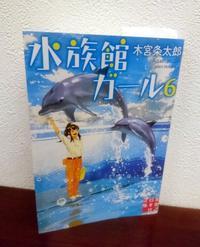 『水族館ガール6』 - そろそろなんかしなくちゃなー