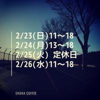 いつもありがとうございます。 - OHANACOFFEE所沢 公式ブログ