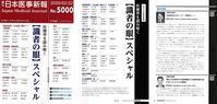 公人の正義に基づく論説や評論、感想を掲載する日本医事新報5000号記念と社会の変化に適応する - 神野正博のよもやま話
