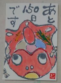 土人形の金魚 「あと150日です」 - ムッチャンの絵手紙日記