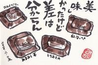 LOOKチョコレート - きゅうママの絵手紙の小部屋