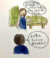 人工芝を買う - 一天一画   Yuki Goto