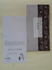 武村小平 型染展ご案内 - 真美弥の引き出し