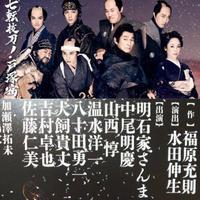 久しぶりの明石家さんまの舞台「七転抜刀!戸塚宿」2/24 - ♪ミミィの毎日(-^▽^-) ♪