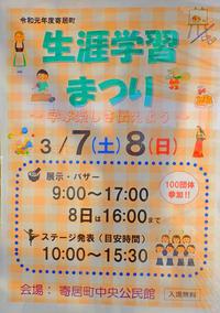 新型コロナウィルス2月26日(水) - しんちゃんの七輪陶芸、12年の日常