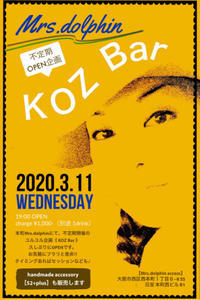 KOZ Bar 久しぶりの開店です。 - singer KOZ ポツリ唄う・・・