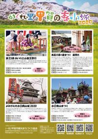 かくれ里甲賀の春小旅2020 - 甲賀市観光協会スタッフブログ