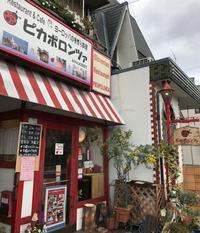 スロヴェニア料理@ピカポロンツァとDesign Zoo展(京都太秦天神川) - 本日の中・東欧