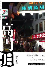 今夜、高円Dです - my green room