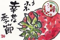 絵手紙列車・絵手紙募集中♪ - きゅうママの絵手紙の小部屋