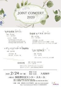 ジョイント・コンサート2020阿倍野区民センター - noriさんのひまつぶ誌